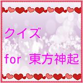 クイズ for 東方神起 icon