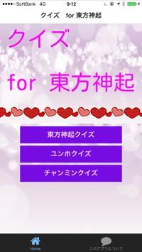 クイズ for 東方神起 poster