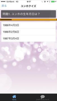 クイズ for 東方神起 apk screenshot