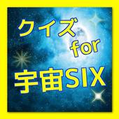クイズ for 宇宙SIX icon