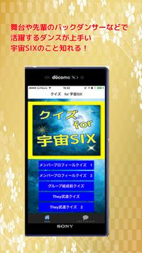 クイズ for 宇宙SIX apk screenshot