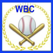 WBC (ワールドベースボールクラシック)クイズ icon