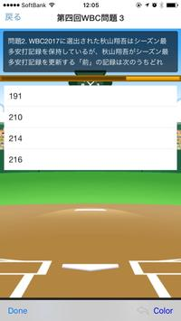 WBC (ワールドベースボールクラシック)クイズ apk screenshot