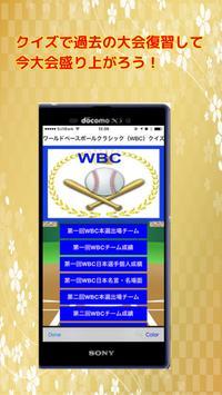 WBC (ワールドベースボールクラシック)クイズ poster