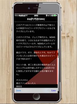 クイズfor山下智久-ジャニーズの山P screenshot 7
