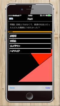 クイズfor山下智久-ジャニーズの山P screenshot 8
