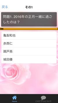 クイズ for 山下智久 apk screenshot