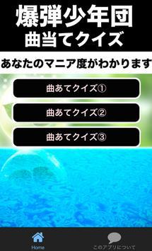 曲当てクイズfor防弾少年団 apk screenshot