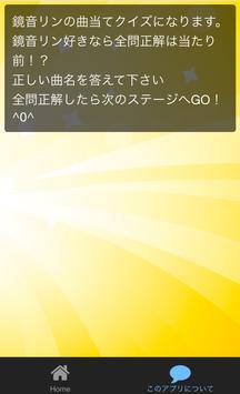 曲当てクイズfor鏡音リン screenshot 1