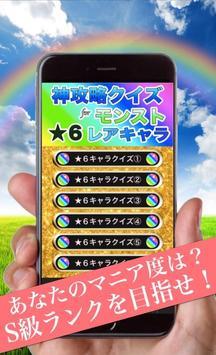 神攻略クイズforモンスト★6レアキャラ編 apk screenshot