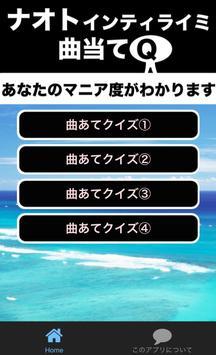 曲当てクイズforナオト・インティライミ poster