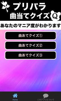 曲あてクイズforプリパラ apk screenshot