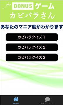 クイズforカピバラさん 無料BONUSゲーム poster
