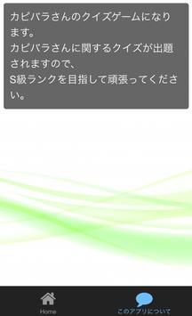 クイズforカピバラさん 無料BONUSゲーム screenshot 1
