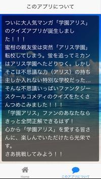 神クイズfor学園アリス apk screenshot