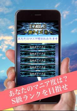 神クイズforEXILE apk screenshot