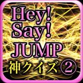 神クイズⅡ for平成ジャンプ icon