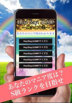 神クイズⅡ for平成ジャンプ poster