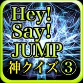 神クイズⅢ for平成ジャンプ icon