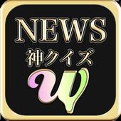 神クイズ forNEWS☆ icon