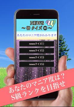 神クイズ forNEWS☆ poster