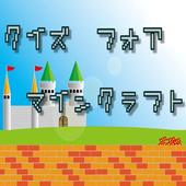クイズ for マインクラフト(マイクラ)無料クイズゲーム icon