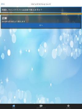 クイズ for マインクラフト(マイクラ)無料クイズゲーム apk screenshot
