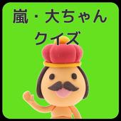 嵐・大ちゃんファンクイズ icon
