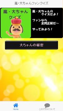 嵐・大ちゃんファンクイズ apk screenshot