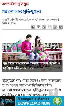 All in One BD Newspapers apk screenshot