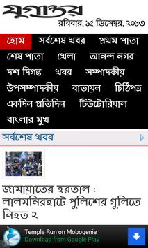 Online Newspapers BD apk screenshot