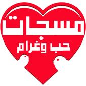 احلى رسائل ومسجات حب وغرام icon