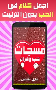 احلى رسائل ومسجات حب وغرام poster