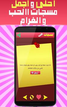احلى رسائل ومسجات حب وغرام apk screenshot