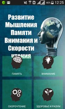 МЫШЛЕНИЕ.ПАМЯТЬ И СКОРОЧТЕНИЕ! poster
