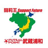 闘莉王 サポートフューチャー フットサルポイント武蔵浦和 icon