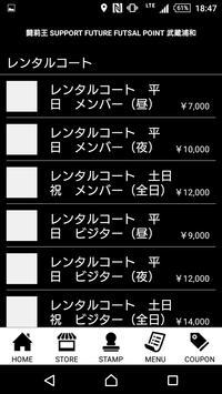 闘莉王 サポートフューチャー フットサルポイント武蔵浦和 screenshot 2