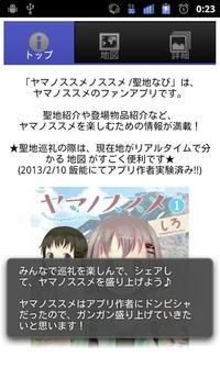 ヤマノススメノススメ /聖地なび poster