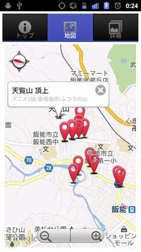 ヤマノススメノススメ /聖地なび screenshot 1