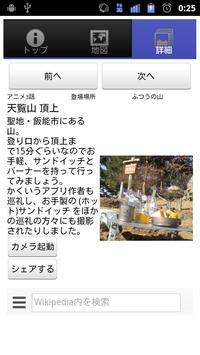 ヤマノススメノススメ /聖地なび screenshot 2