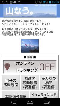 山なう。 ――オンライン移動履歴トラッキングとSNS(β) screenshot 5