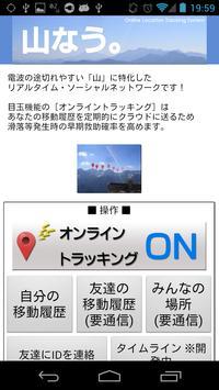 山なう。 ――オンライン移動履歴トラッキングとSNS(β) poster