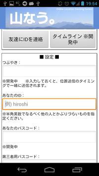 山なう。 ――オンライン移動履歴トラッキングとSNS(β) screenshot 1