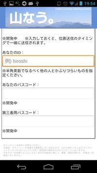 山なう。 ――オンライン移動履歴トラッキングとSNS(β) screenshot 2