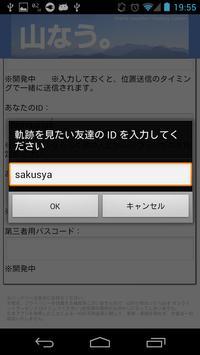 山なう。 ――オンライン移動履歴トラッキングとSNS(β) screenshot 3