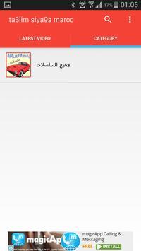 ta3lim siya9a maroc apk screenshot
