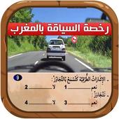 رخصة السياقة 2015 icon