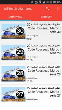 رخصة السياقة 2015 screenshot 1