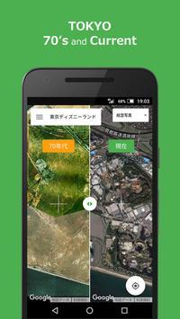 Old Satellite Map JAPAN apk screenshot