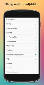 ArmHang apk screenshot